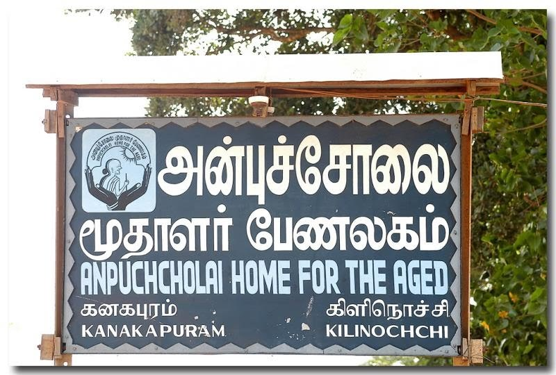 Home-for-the-Elderly-Anpucholai